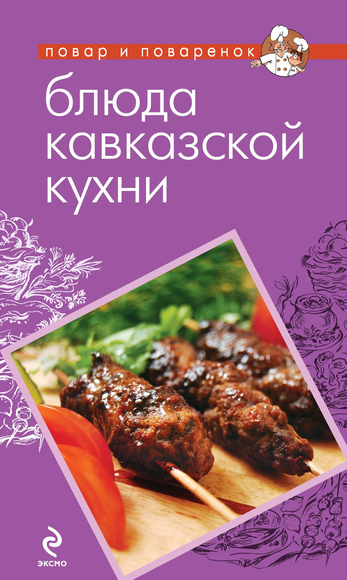 Блюда кавказской кухни постная кухня лучшие блюда от закусок до десертов