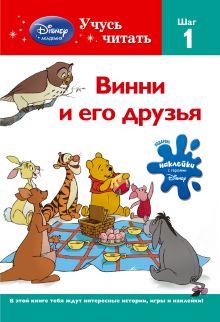 Винни и его друзья. Шаг 1 (Winnie the Pooh)