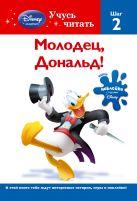 Молодец, Дональд! Шаг 2 (Mickey Mouse Clubhouse)