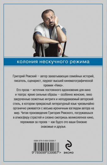 Колония нескучного режима Ряжский Г.В.