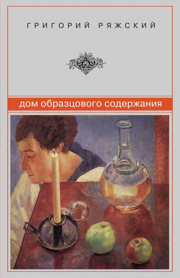 Дом образцового содержания Ряжский Г.В.