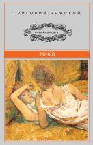 Ряжский Г.В. - Точка' обложка книги