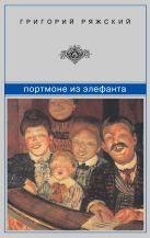Ряжский Г.В. - Портмоне из элефанта' обложка книги