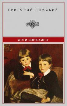 Дети Ванюхина