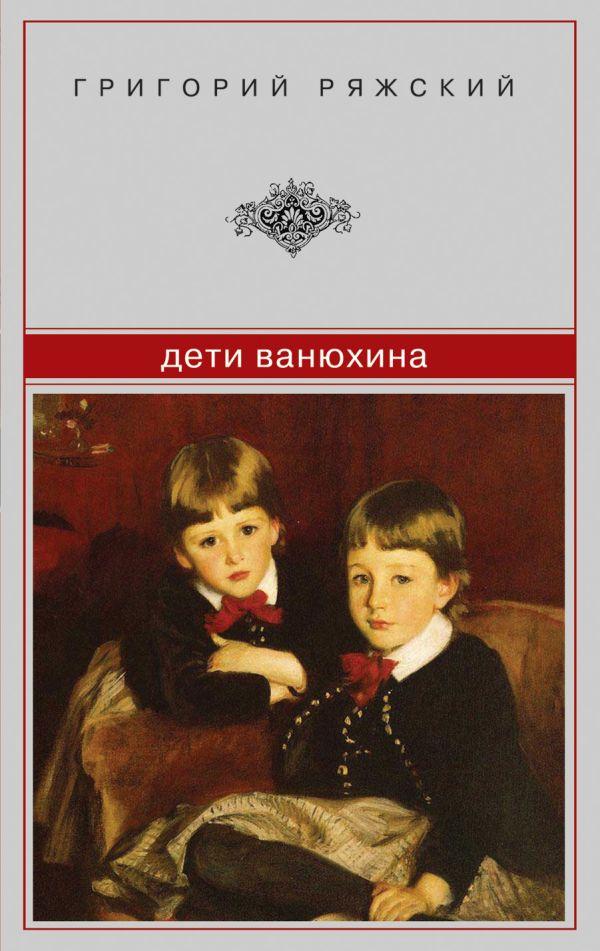 Дети Ванюхина Ряжский Г.В.