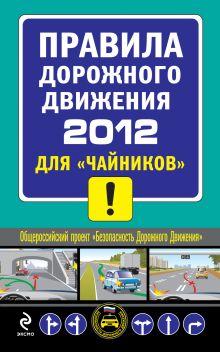 """ПДД 2012 для """"чайников"""""""