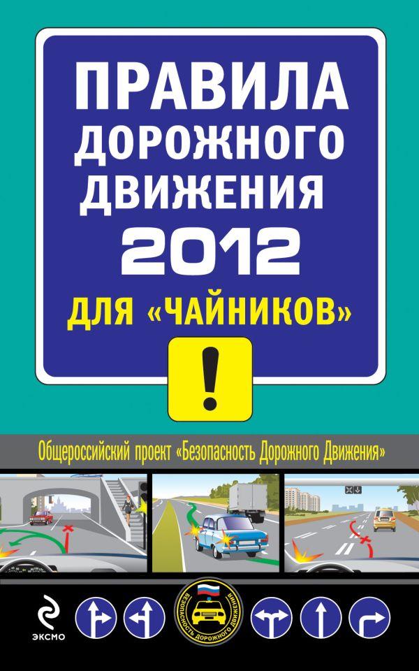 """ПДД 2012 для """"чайников"""" Приходько А.М."""