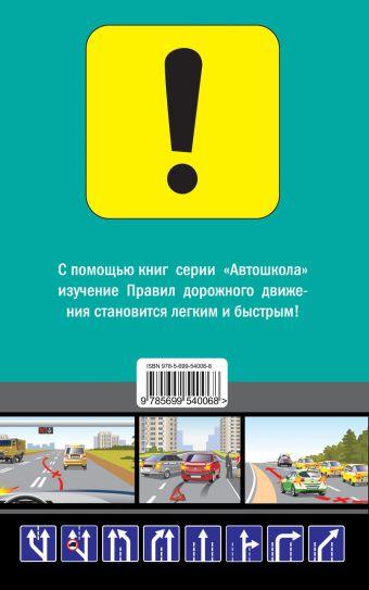 ПДД 2012 для