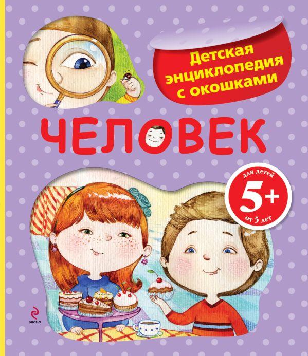 5+ Человек. Детская энциклопедия с окошками Травина И.В.