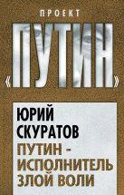 Скуратов Ю.И. - Путин - исполнитель злой воли' обложка книги