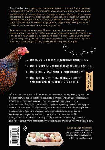 Курочки. Популярные породы и содержание. Иллюстрированная энциклопедия Фрэнсис Бэссом
