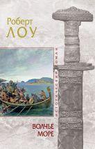 Лоу Р. - Волчье море' обложка книги