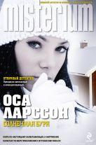 Ларссон О. - Солнечная буря' обложка книги