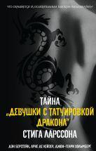 Берстейн Д., Кейзер де А., Хольмберг Д. - Тайна девушки с татуировкой дракона' обложка книги
