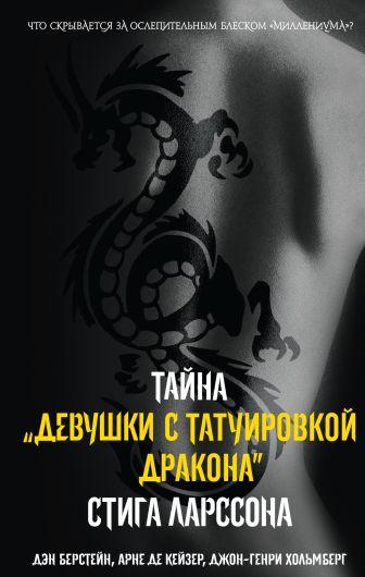 Берстейн Д., Кейзер де А., Хольмберг Д. - Тайна девушки с татуировкой дракона обложка книги