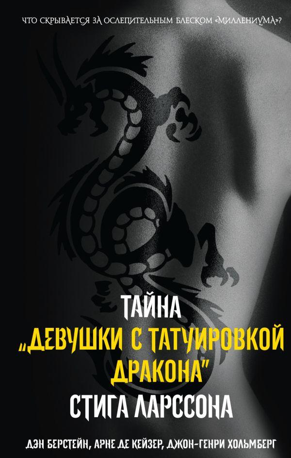 Тайна девушки с татуировкой дракона Берстейн Д., Кейзер де А., Хольмберг Д.