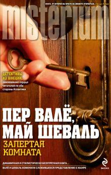 Millennium. Детективы М. Шеваль и П. Валё