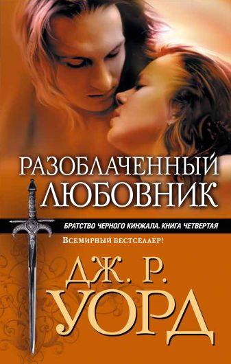 Уорд Дж.Р. - Разоблаченный любовник обложка книги