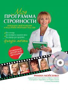 Моя программа стройности (+ CD)