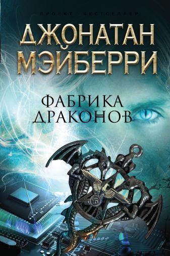 Джонатан Мэйберри - Фабрика драконов обложка книги