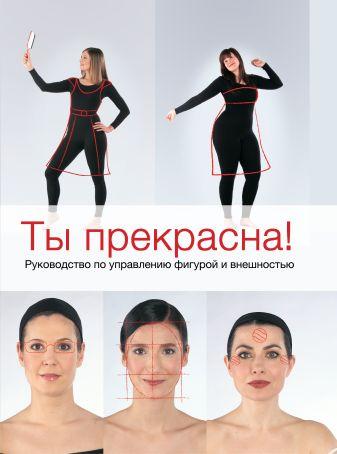 Катрин Пе - Ты прекрасна! Руководство по управлению фигурой и внешностью обложка книги