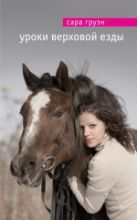 Сара Груэн - Уроки верховой езды' обложка книги