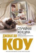 Коу Дж. - Случайная женщина' обложка книги