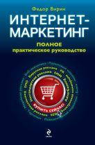 Вирин Ф. - Интернет-маркетинг: полный сборник практических инструментов. 2-е издание' обложка книги