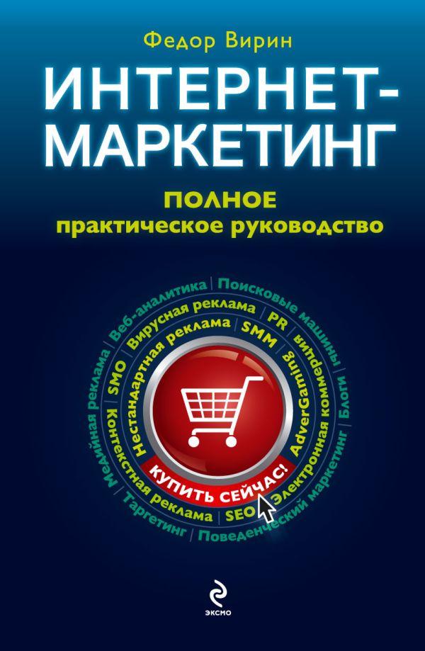 Интернет-маркетинг: полный сборник практических инструментов. 2-е издание Вирин Ф.