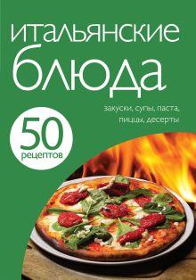 50 рецептов. Итальянские блюда