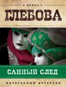 Глебова И.Н. - Санный след' обложка книги