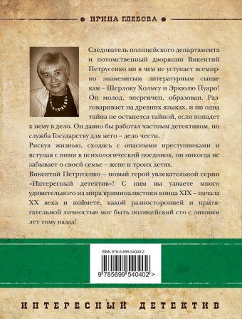Санный след Глебова И.Н.