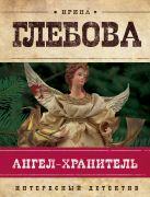 Глебова И.Н. - Ангел-хранитель' обложка книги