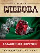 Глебова И.Н. - Загадочный перстень' обложка книги