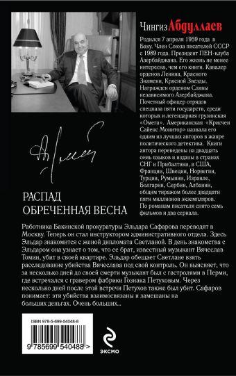 Распад. Обреченная весна Абдуллаев Ч.А.