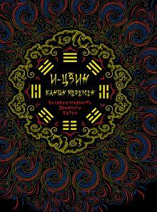 И-Цзин. Канон перемен: Великая мудрость Древнего Китая
