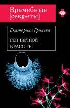 Гринева Е. - Ген вечной красоты' обложка книги