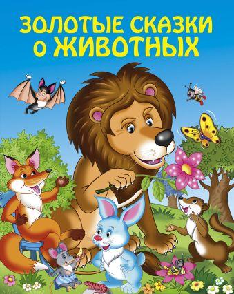 Золотые сказки о животных (ст. изд.)