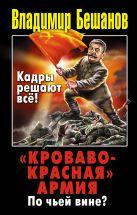 Бешанов В.В. - «Кроваво-Красная» Армия. По чьей вине?' обложка книги