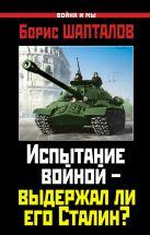 Шапталов Б.Н. - Испытание войной – выдержал ли его Сталин?' обложка книги