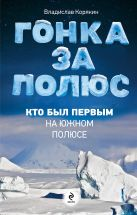 Корякин В.С. - Гонка за полюс. Кто был первым на Южном полюсе' обложка книги