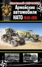 Кочнев Е.Д. - Армейские автомобили НАТО 1946–1991' обложка книги