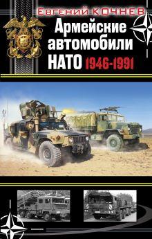 Армейские автомобили НАТО 1946–1991