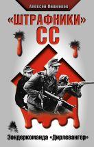 Пишенков А. - «Штрафники» СС. Зондеркоманда «Дирлевангер»' обложка книги
