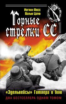 Горные стрелки СС. «Эдельвейсы» Гитлера в бою
