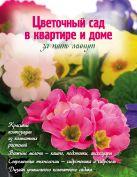 Власова Н. - Цветочный сад в квартире и доме за пять минут' обложка книги