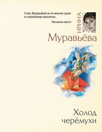 Холод черемухи Муравьева И.