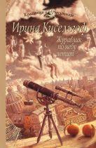 Кисельгоф И. - Журавлик по небу летит' обложка книги