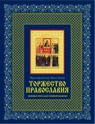 Фома (Хопко), протопресвитер - Торжество православия: Основы веры для новоначальных (книга + икона)' обложка книги