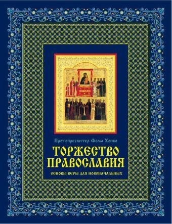 Торжество православия: Основы веры для новоначальных (книга + икона) Фома (Хопко), протопресвитер